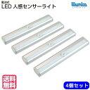 【送料無料】4個セット led 人感センサーライト 乾電池式 10灯昼光色LED マグネット貼り付け キャビネットライト 玄関…