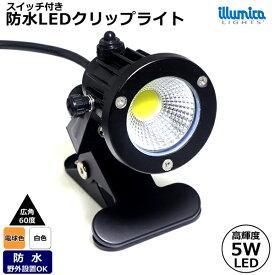 LEDクリップライト 屋外 防水型 スイッチ付き 看板 スポットライト 店舗用 電球色 昼白色 コードが3mと長く設置しやすい ブラック エクステリア 1年保証 PSE認証 あす楽 送料無料