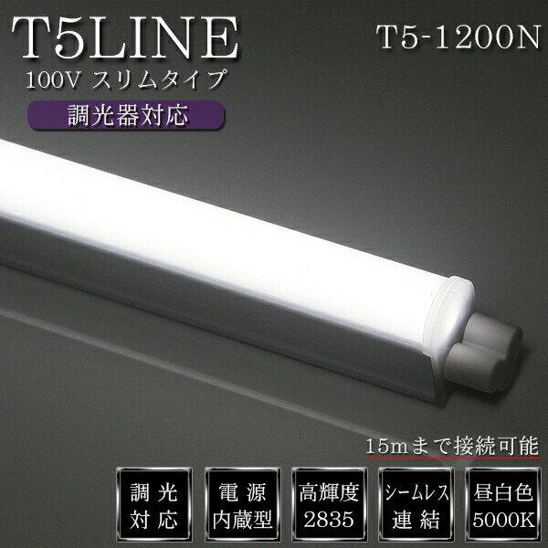 調光 対応 T5LINE 1200mm 昼白色 (5000K) 100v 18W 1826ルーメン 安心の1年保証 T5-1200N t5 led 拡散 天井照明 間接照明 棚下照明 ショーケース照明 ベースライト バーライト 直管 器具一体型 LED 専門店 イルミカ あす楽