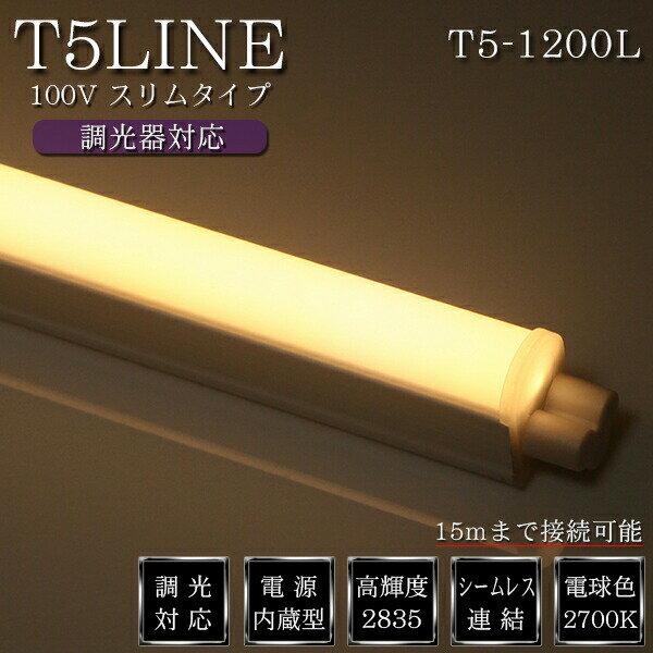 T5LINE 電球色(2700K) 100V 1200mm 18W 1746ルーメン安心の1年保証T5-1200L 調光器対応 天井照明 間接照明 棚下照明 ショーケース照明 バーライト LED 蛍光灯