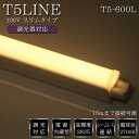 T5LINE 電球色(2700K) 100V 600mm 10W 975ルーメン安心の1年保証T5-600L 調光対応 天井照明 間接照明 棚下照明 ショーケー...