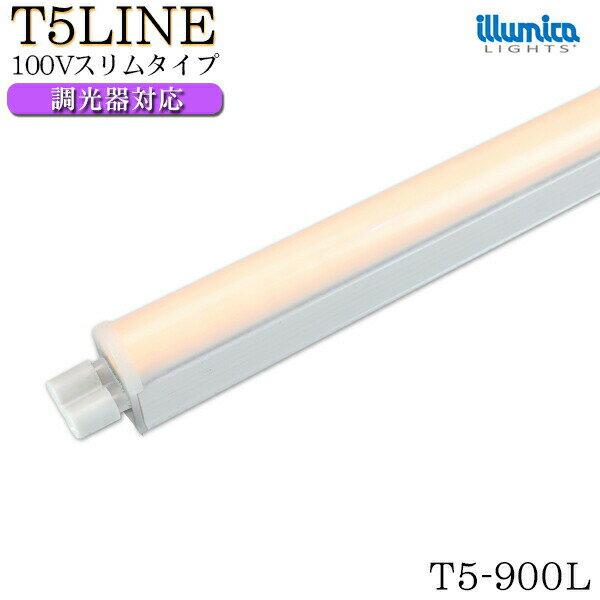 調光 対応 T5LINE 900mm 電球色 (2700K) 100v 15W 1475ルーメン 安心の1年保証 T5-900L t5 led 拡散 天井照明 間接照明 棚下照明 ショーケース照明 ベースライト バーライト 直管 器具一体型 LED 専門店 イルミカ あす楽