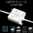 LEDモジュール 100V直結タイプ ホワイト 4灯タイプ