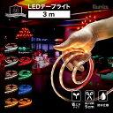 【送料無料】 ledテープ スタンダード60 3m 防水 屋外 設置OK ルミナスドーム 昼白色 白色 温白色 電球色 GOLD 赤 青 …