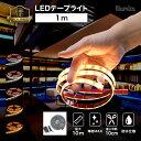 【送料無料】 ledテープ ロングハイグレード60 1m 100vアダプターセット 防水 屋外 設置OK ルミナスドーム 昼白色 白…