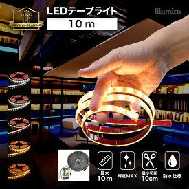 【送料無料】 ledテープ ロングハイグレード60 10m 100vトランスセット 防水 屋外 設置OK ルミナスドーム 昼白色 白色 温白色 電球色 GOLD DC24V SMD2835-60 明るい 長持ち おしゃれ 間接照明 バー 天井 壁 カウンター 棚下照明 ledテープライト あす楽
