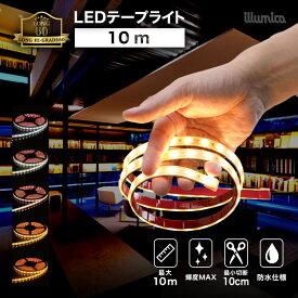 【送料無料】 ledテープ ロングハイグレード60 10m 防水 屋外 設置OK ルミナスドーム 昼白色 白色 温白色 電球色 GOLD DC24V SMD2835-60 10mまで連結OK 明るい 長持ち おしゃれ 間接照明 バー 天井 壁 カウンター 棚下照明 ledテープライト あす楽