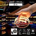 【送料無料】 ledテープ ロングハイグレード60 2m 100vアダプターセット 防水 屋外 設置OK ルミナスドーム 昼白色 白…