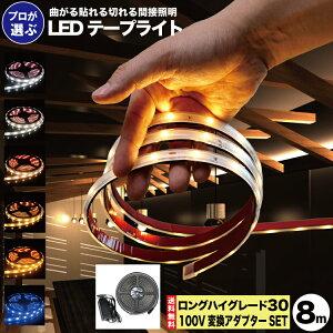【送料無料】 ledテープ ロングハイグレード30 8m 100vアダプターセット 防水 屋外 設置OK ルミナスドーム 昼白色 白色 温白色 電球色 GOLD 青 dc12V SMD2835-30 明るい 長持ち おしゃれ 間接照明 バー