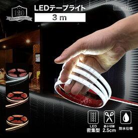 【送料無料】 ledテープ スタンダード120 3m 防水 屋外 設置OK ルミナスドーム 昼白色 温白色 SMD3528-120 明るい 長持ち おしゃれ 間接照明 バー 天井 壁 カウンター 棚下照明 ledテープライト あす楽