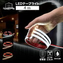 【送料無料】 ledテープ スタンダード120 4m 防水 屋外 設置OK ルミナスドーム 昼白色 温白色 SMD3528-120 明るい 長…