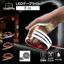 【送料無料】 ledテープ スタンダード120 2m 100vアダプターセット 防水 屋外 設置OK ルミナスドーム 昼白色 温白色 …