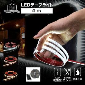 【送料無料】 ledテープ スタンダード120 4m 100vアダプターセット 防水 屋外 設置OK ルミナスドーム 昼白色 温白色 電球色 SMD3528-120 明るい 長持ち おしゃれ 間接照明 バー 天井 壁 カウンター 棚下照明 ledテープライト あす楽