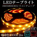 ledテープ 防水 屋外 照明 ルミナスドーム SMD2835(30) 電球色 (2300K) 2m dcプラグ 付き ※点灯するには別途ACアダプ…
