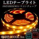 ledテープ 防水 屋外 照明 ルミナスドーム SMD2835(30) 電球色 (2300K) 3m dcプラグ 付き ※点灯するには別途ACアダプ…