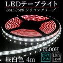 ledテープ 防水 屋外 照明 ルミナスドーム SMD3528(60) 昼白色 (5500K) 4m dcプラグ 付き ※点灯するには別途ACアダプ…