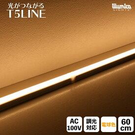 (NEW) 器具一体型LED 調光対応 600mm 電球色 2700K 100V 10W 975ルーメン 1年保証 LED 拡散 シームレス連結 天井照明 間接照明 棚下照明 ショーケース照明 ベースライト バーライト 直管 明るい おしゃれ led イルミカ あす楽 T5LINE T5-600L2
