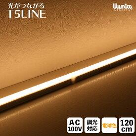 (NEW) 器具一体型LED 調光対応 1200mm 電球色 (2700K) 100v 18W 1746ルーメン 1年保証 LED 拡散 シームレス連結 天井照明 間接照明 棚下照明 ショーケース照明 ベースライト バーライト 直管 明るい おしゃれ led イルミカ あす楽 T5LINE T5-1200L2