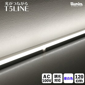 (NEW) 器具一体型LED 調光対応 1200mm 昼白色 (5000K) 100V 18W 1826ルーメン 1年保証 LED 拡散 シームレス連結 天井照明 間接照明 棚下照明 ショーケース照明 ベースライト バーライト 直管 明るい おしゃれ led イルミカ あす楽 T5LINE T5-1200N2