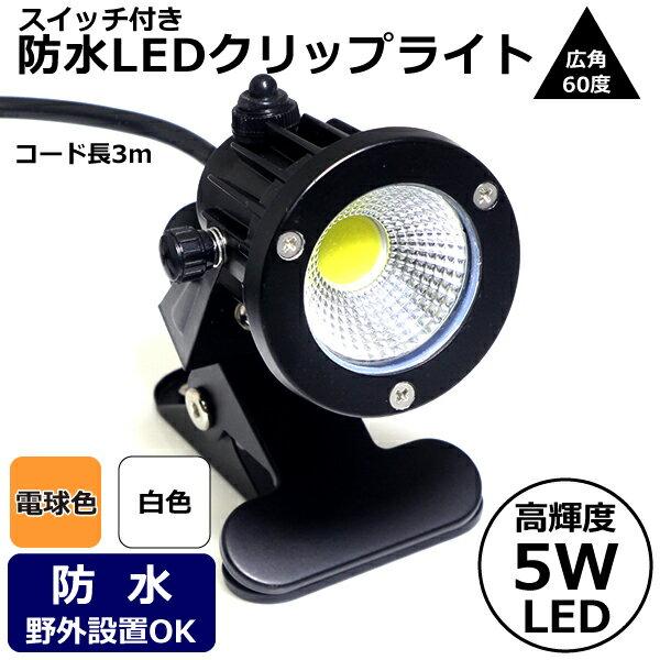 防雨型 LED クリップライト 5W (40W相当) 白色 電球色 スイッチ付き コード長3m LED クリップライト 防水 LEDライト 電気スタンド デスクスタンド 看板