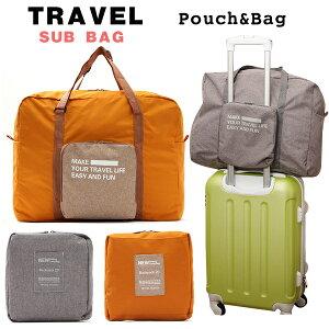 SUITCASE スーツケース サブバッグ 軽い エコトート 大人かわいい 大容量 スーツケースバッグ キャリーオンバッグ 旅行 トラベル バッグ 旅行グッズ 折りたたみ ボストンバッグ 旅行 バッグ