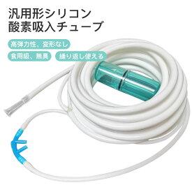 鼻腔カニューレ 1本 吸入器 酸素 吸入器 酸素吸入 酸素吸入器 家庭用 高濃度酸素 ウイルス対策