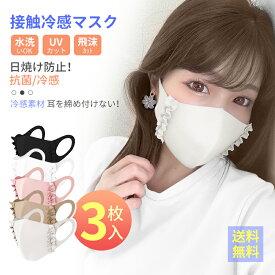 フリルマスク 冷感マスク 3枚入り 洗えるマスク 息がしやすい 息 楽 ひんやり 花粉 ウィルス 対策 抗菌 接触冷感 フリル フェイスマスク おしゃれ 3D 立体 かわいい マスク レディース 洗える 冷感 UVカット 日焼け防止 小顔 夏用 小さめ ブリーツ