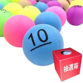 【5%還元】【送料無料】ビンゴ ピンポン玉 ナンバー ボール & 抽選箱 くじ引き 抽選 パーティー (番号 1 - 100)