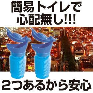 【あす楽】【送料無料】子供用 携帯トイレ 渋滞 車載トイレ 大容量 小便 排尿 ボトル 旅行 遠足 尿器 (2個セット ブルー)