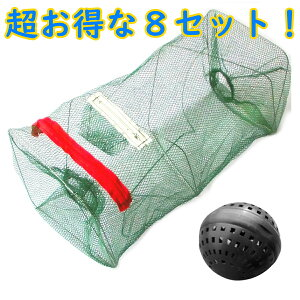 【あす楽】【送料無料】魚網 折りたたみ 漁具 魚捕り 魚 漁 仕掛け ネット 網かご & コマセカゴ (8個セット)