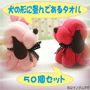 【5%還元】【送料無料】子犬型 ミニタオル ドッグタオル ギフトラッピング ドッグタイプ ハンカチ (50個セット)