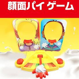 【あす楽】【送料無料】パイ投げゲーム ロシアンルーレット おもちゃ パイフェイス 顔面パイ 対決 (2人用)