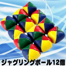 【5%還元】【送料無料】ジャグリング ボール 12個 セット 大道芸 余興 かくし芸 (1ダース セット)