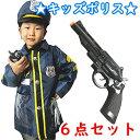 子供 警察 ハロウィン 衣装 6点 セット キッズ 警官 ポリス コスチューム (子ども 警察官 仮装)