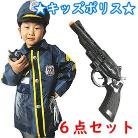 【あす楽】【送料無料】子供 警察 ハロウィン 衣装 6点 セット キッズ 警官 ポリス コスチューム (子ども 警察官 仮装)