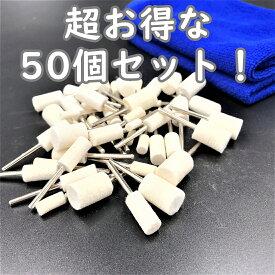 精密 フェルトバフ 3mm軸 羊毛 円筒型 5サイズ & タオル 研磨 鏡 磨き (100)