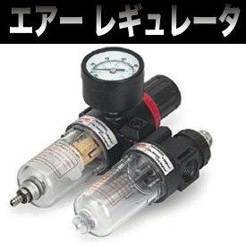 【あす楽】【送料無料】エアー レギュレータ ウォーター セパレーター 圧力 計 付 水分 除去 調整