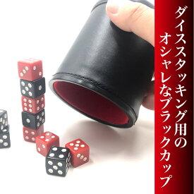 【5%還元】【送料無料】 ダイススタッキング レザー ダイス カップ & サイコロ 10個セット & 練習用カップ