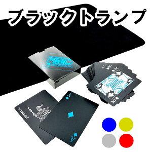 【あす楽】【送料無料】ブラック トランプ 黒い マジック カード 手品 ポーカー 大富豪
