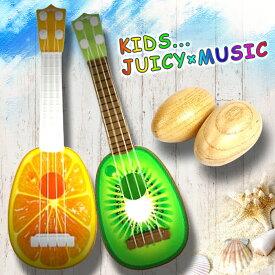 【あす楽】【送料無料】 フルーツ ウクレレ 子供 ミニ 果物 ギター 2種類 セット & エッグシェーカー