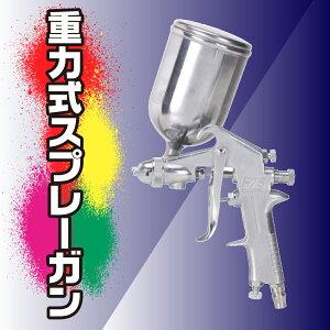 【あす楽】【送料無料】 エアー スプレーガン 重力式 吸上式 極細 0.5mm 塗装 プラモデル