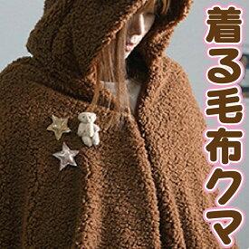 【あす楽】【送料無料】着る毛布 クマ かい巻き ルームウェア レディース ダメ着 モコモコ ポンチョ