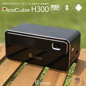 モバイル プロジェクター PicoCube H300 Android搭載 HDMI Wifi bluetooth USB MicroSD/モバイルプロジェクター 小型 プレゼン テレワーク 会議 ホームシアター ホームパーティー 【直営店/一年保証】【アウトレット】