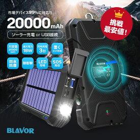 \楽天最安値に挑戦/ 20000mAh モバイル バッテリー 18W PD/QC3.0/高速充電/qi/LEDライト/ワイヤレス/充電器/モバイルバッテリー/ソーラーチャージャー/太陽光/災害/旅行/アウトドア/iPhone/Android/対応/ブラック/BLAVOR/blavor