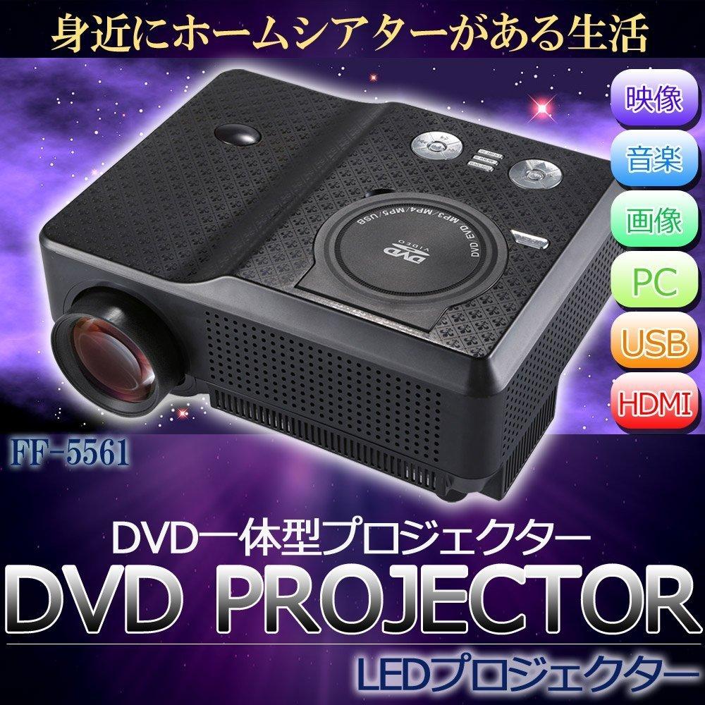 DVDプレーヤー内蔵 LED プロジェクター FF-5561