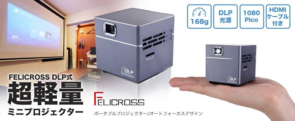 スピーカー内蔵小型プロジェクターPico Cube