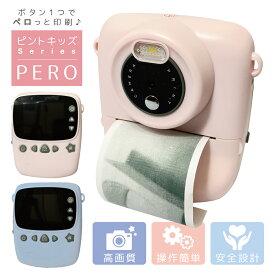 プリントカメラ 子どもカメラ 子供用デジタルカメラ トイカメラ キッズカメラ ピントキッズペロ サーマル加熱仕組み 1080P FHD動画 自撮可能 連続撮影 レシート印刷 1100mAhのバッテリー 2.4インチIPS画面 日本語説明書付き 16G SDカード付き