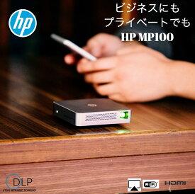 【送料無料】モバイルプロジェクター HP MP100 小型モバイルプロジェクター