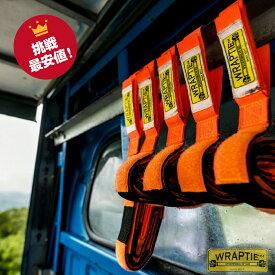 Wraptie ( ラップタイ ) タイダウン ストラップ 2本セット/ツインパック ( 長さ180cm 幅2.5cm )/結束 ベルト バンド 荷物 荷造り 簡易 簡単 固定 束ね まとめ カー用品 自転車用品