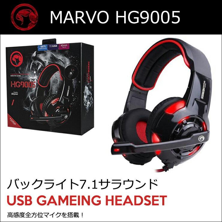 MARVO ゲーミング ヘッドセット ヘッドホン マイク付 スカイプ Skype パソコン可能 サラウンドシステム USB HG9005